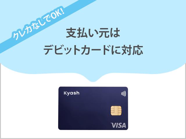 KyashCard  支払い元はデビットカード対応