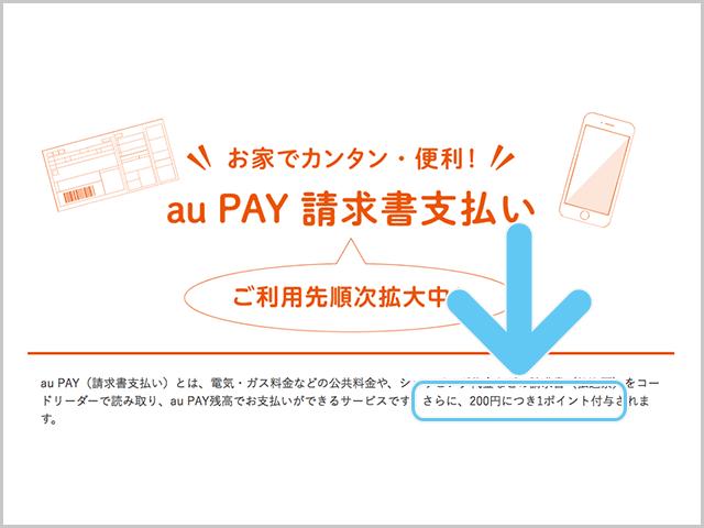 au PAYの請求書払い 紹介画像