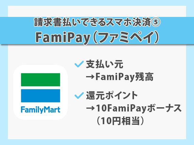 請求書払いできるスマホ決済 FamiPay 紹介画像