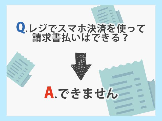 コンビニのレジでスマホ決済を使った請求書払いはできない(FamiPay以外) イメージ画像