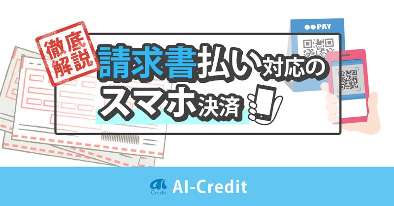 【公共利金・税金】請求書払いができるコード決済