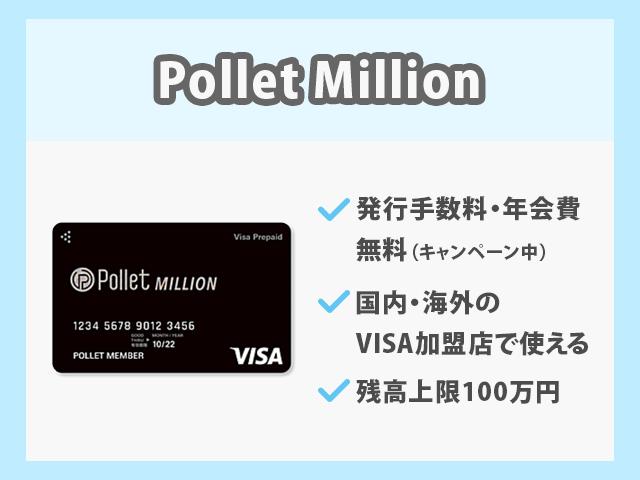 Pollet(ポレット)Million 概要紹介画像