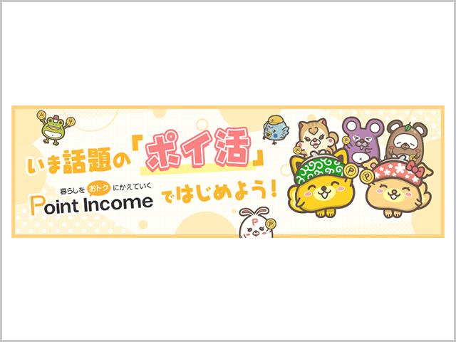 Point Income(ポイントインカム)紹介画像