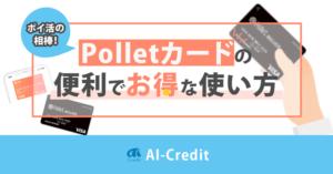 Polletカード イメージ画像