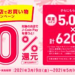【J-Coin Pay】10%還元を再開!付与上限金額も高額キャンペーン!