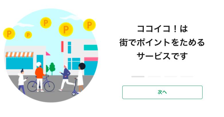 三井住友カードのココイコ画面