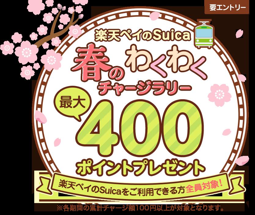 【楽天ペイ Android】Suicaチャージで毎週100ポイントプレゼント!