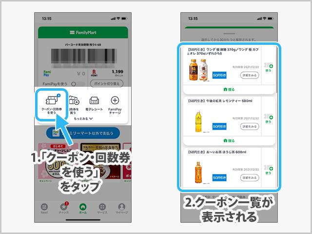 FamiPayクーポンの入手方法 使用するクーポン一覧までの操作手順