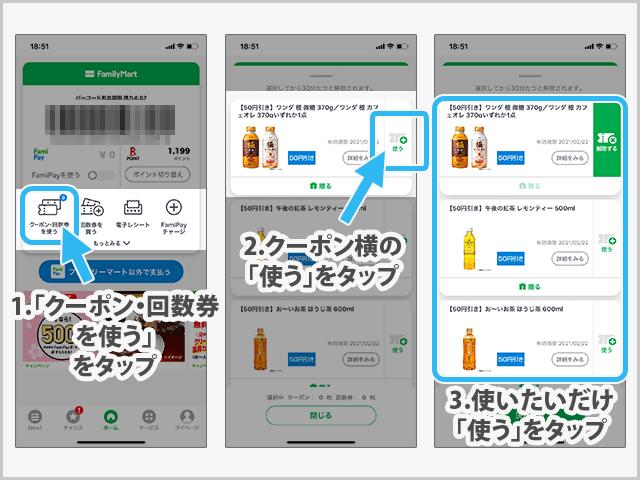 FamiPayクーポンの使い方 FamiPayアプリでクーポンをセットする操作手順