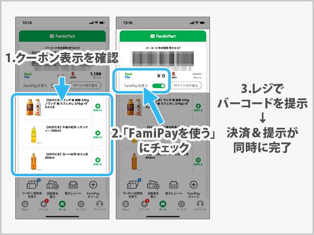 FamiPayクーポンの使い方 バーコードを提示して割引&決済する操作手順