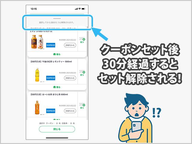 FamiPayクーポンを使うときの注意点 ①セットして30分経過するとクーポンが解除される イメージ画像