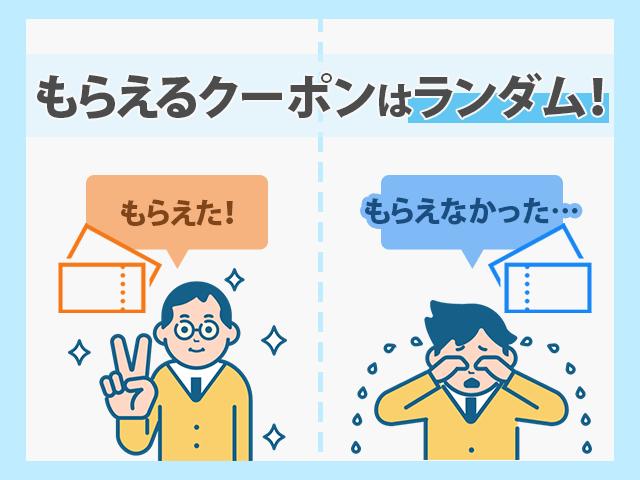 FamiPayクーポンを使うときの注意点 ②配布クーポンは人によって異なる イメージ画像