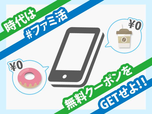 FamiPayクーポン  #ファミ活 FamiPayの無料クーポン イメージ画像