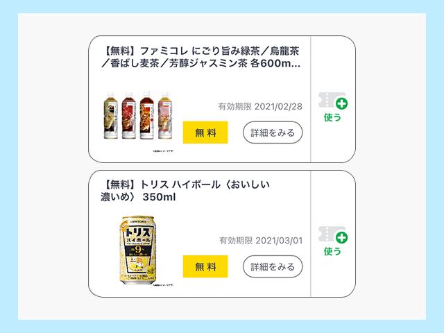 FamiPayの無料クーポン 一例紹介画像
