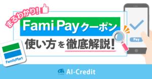 FamiPayクーポン解説 イメージ画像