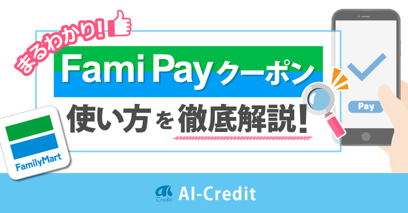 FamiPayのお得なクーポンの使い方・いつ配信される?