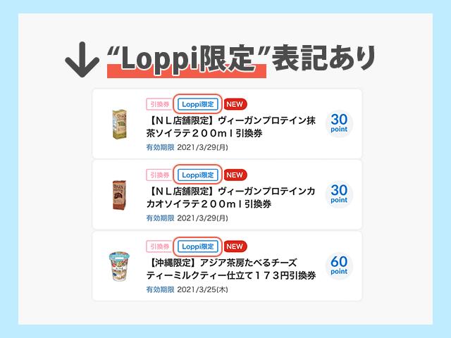 Loppi限定のお試し引換券の画像