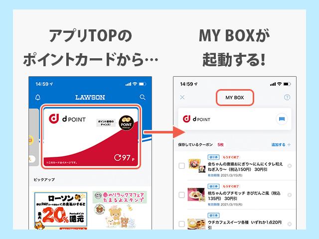 ローソンアプリ  「MY BOX」の画像