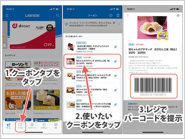 ローソンアプリ 1枚使用の場合  クーポン選択からレジで提示までの操作手順画像
