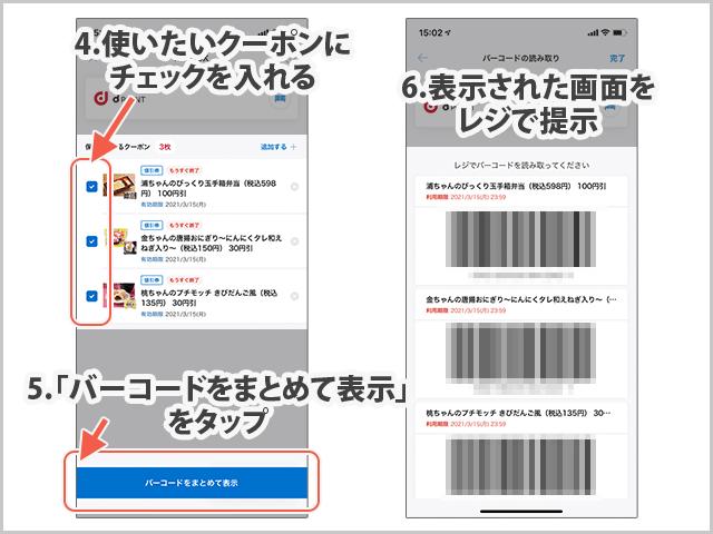 ローソンアプリ 2枚以上使用の場合 使うクーポンのチェックからレジで提示して使うまでの操作手順画像