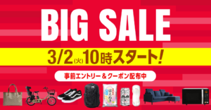 au PAY BIG SALE