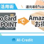 Amazon Mastercardとオリコモールでポイント2重取り!