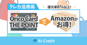 Orico Card THE POINTはAmazonがお得 イメージ画像