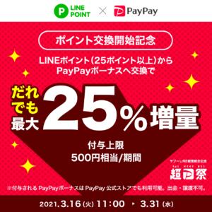 LINEポイントPayPayボーナス交換キャンペーン
