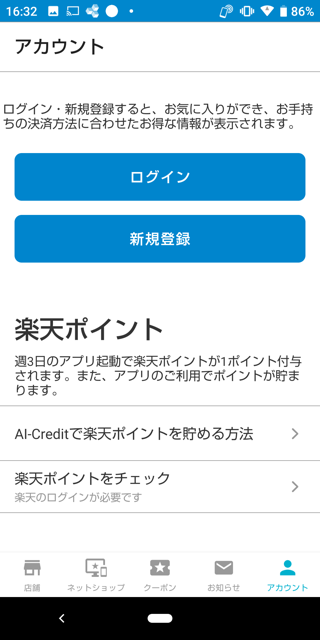 AI-Creditアプリ楽天ポイント連携