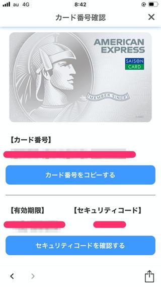 セゾンポータルデジタルカード