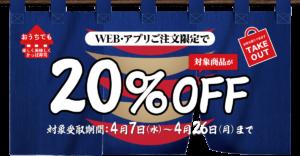 かっぱ寿司20%OFFキャンペーン