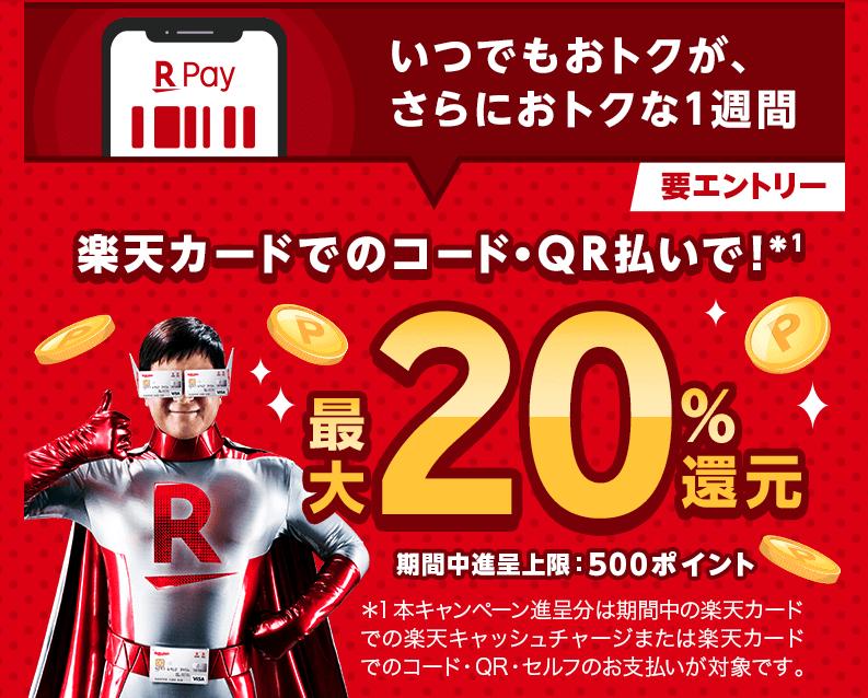 【楽天ペイ】楽天カードでコード決済で10〜20%還元キャンペーン