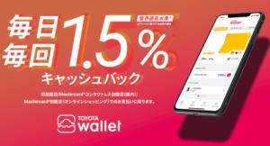 TOYOTA walletキャンペーン画像