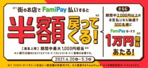 FamiPay半額戻ってくるキャンペーン画像