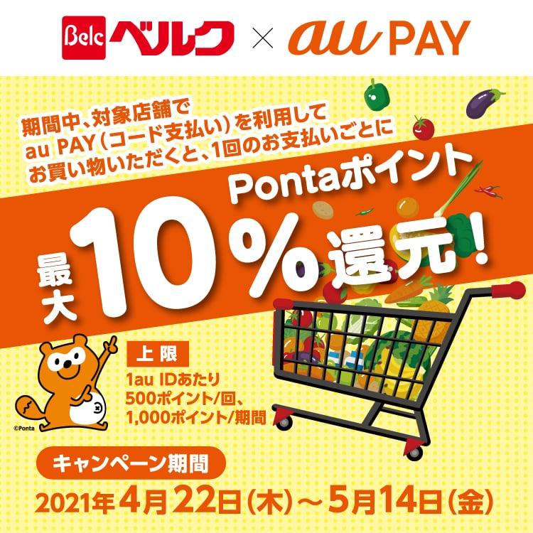 【au PAY】ベルクでPontaポイント10%還元 4月22日〜5月14日