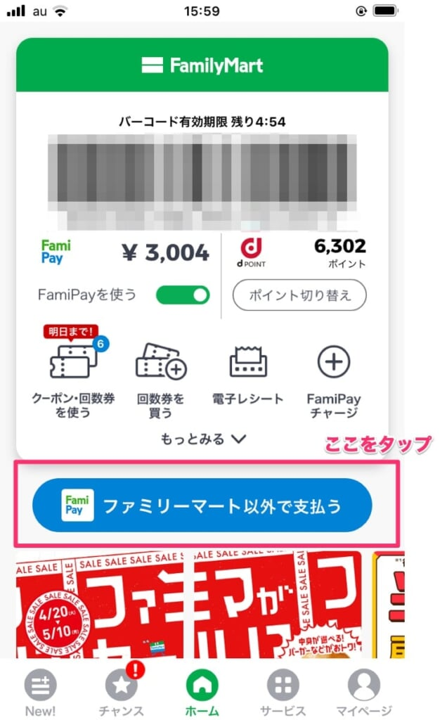 FamiPay画面