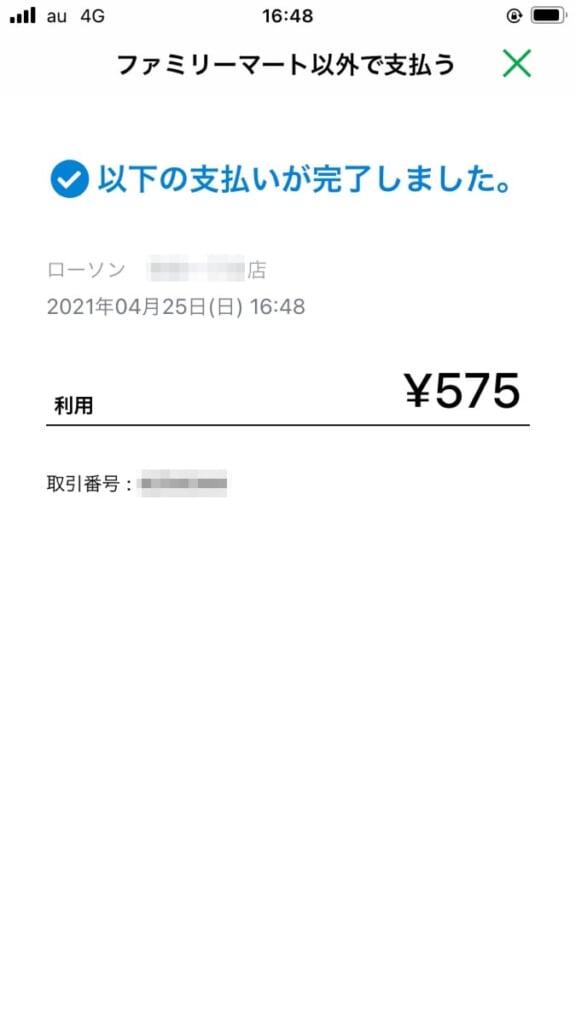 FamiPay支払い完了画面