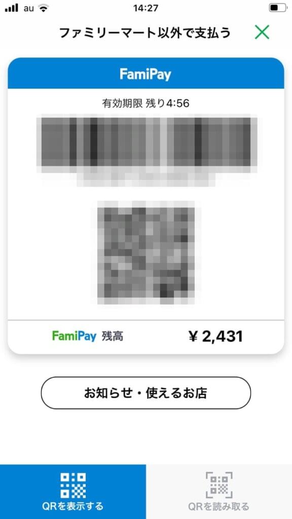 FamiPayファミリーマート以外で使う画面