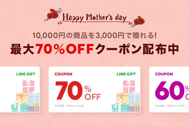 【LINEギフト】70%OFFクーポン配布中!先着!