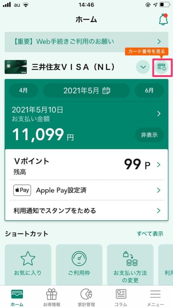 Vpassアプリ画面