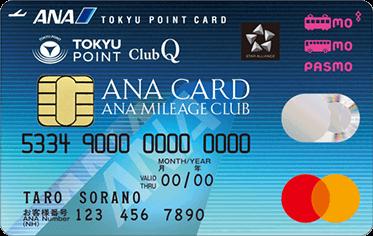 ANA TOKYU POINT Club Q PASMO mastercard 画像
