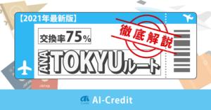 ANAマイルを貯める TOKYUルートのイメージ画像