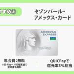 審査が即日完了するクレジットカード4選