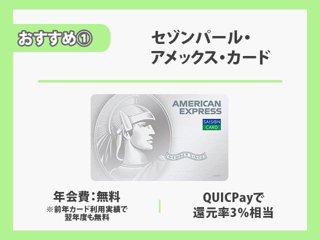 セゾンパール・アメックス・カード券面と特徴の画像