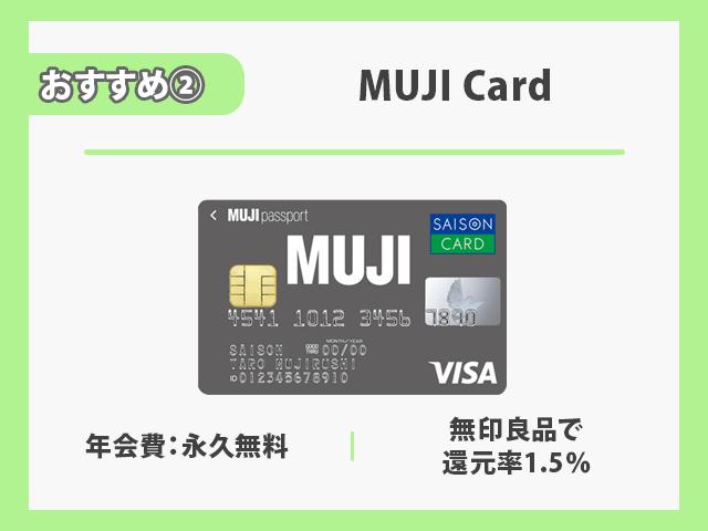 MUJIカード 券面と特徴の画像