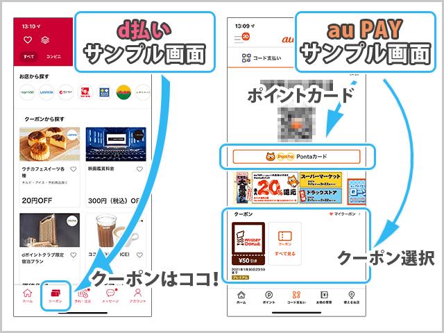 au PAY d払い アプリのサンプル画面