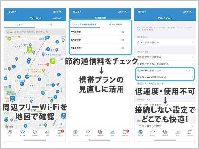 タウンWi-Fiアプリの機能紹介