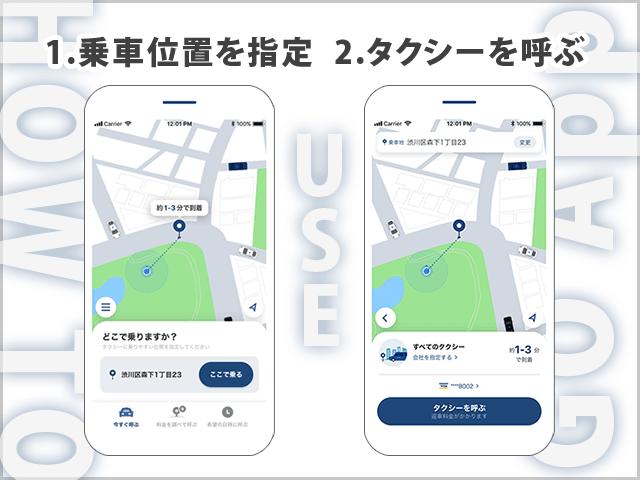 GO アプリ使い方