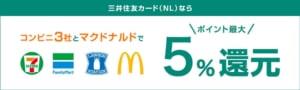 三井住友カード画像