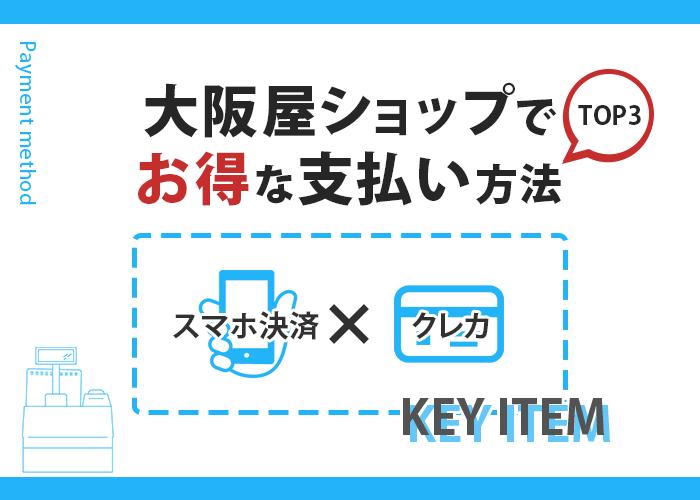 大阪屋ショップでお得なお支払い方法TOP3 イメージ画像